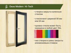 Купить деревянные окна в Кривом Рог по разумной цене