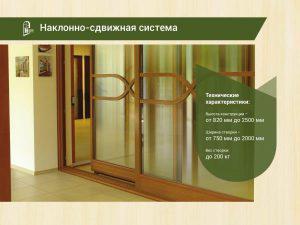 Деревянные окна и двери, раздвижные системы