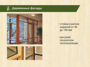 Купить деревянные окна с установкой в Кривом Роге