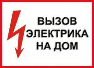 Электрик Кривой Рог