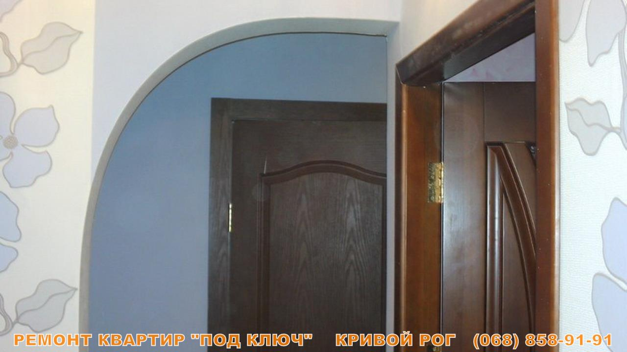 Цены на ремонт квартиры в Кривом Роге