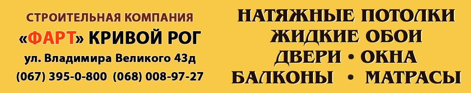 ФАРТ Кривой Рог | Балконы Кухни Шкафы купе Потолки Матрасы Ремонт